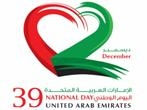 20101201_uae-national-day