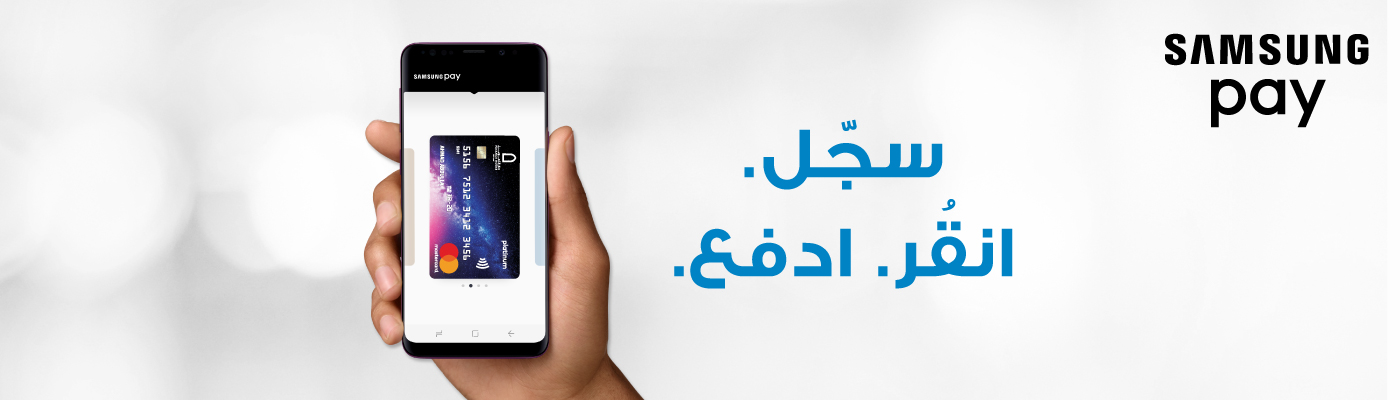 سجّل في Samsung Pay